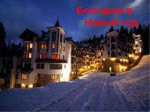 Болгария в Новый год