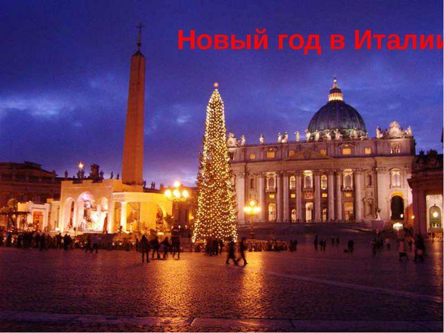 Новый год в Италии