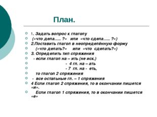 План. 1. Задать вопрос к глаголу («что дела….. ?» или «что сдела….. ?») 2.По