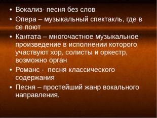 Вокализ- песня без слов Опера – музыкальный спектакль, где в се поют Кантата