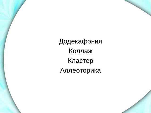 Додекафония Коллаж Кластер Аллеоторика