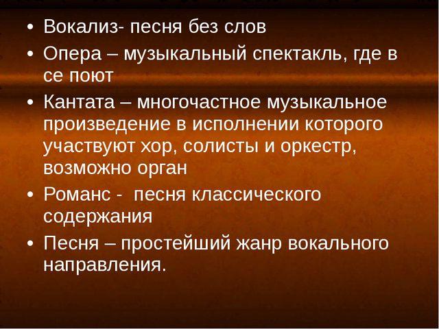 Вокализ- песня без слов Опера – музыкальный спектакль, где в се поют Кантата...