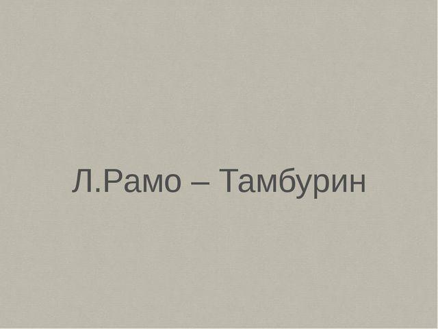 Л.Рамо – Тамбурин