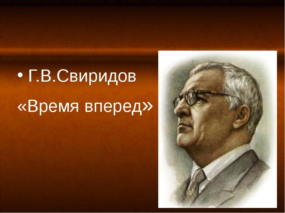 Г.В.Свиридов «Время вперед»