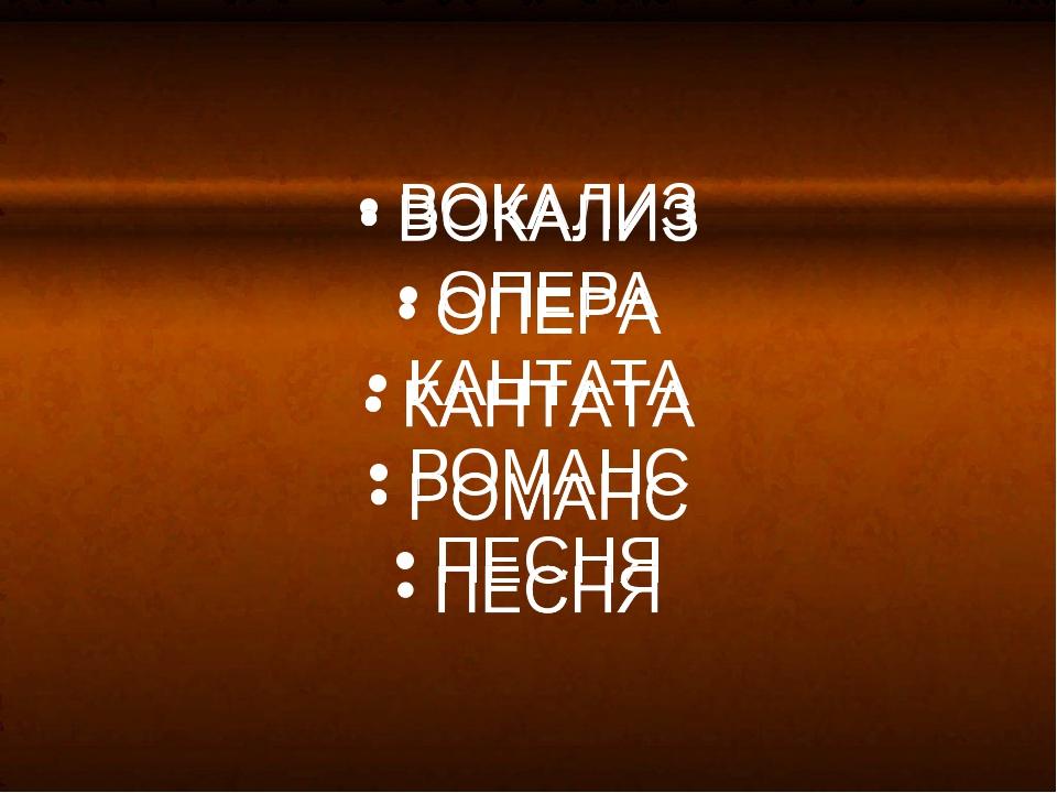 ВОКАЛИЗ ОПЕРА КАНТАТА РОМАНС ПЕСНЯ