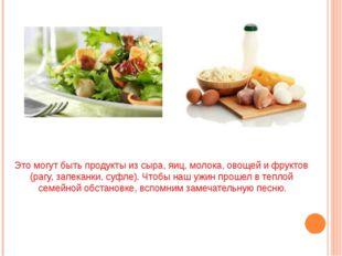 Это могут быть продукты из сыра, яиц, молока, овощей и фруктов (рагу, запекан