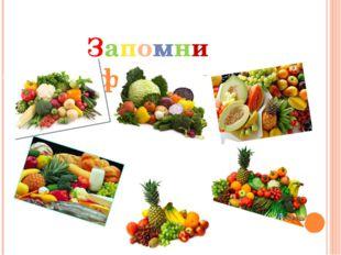 Запомни фрукты