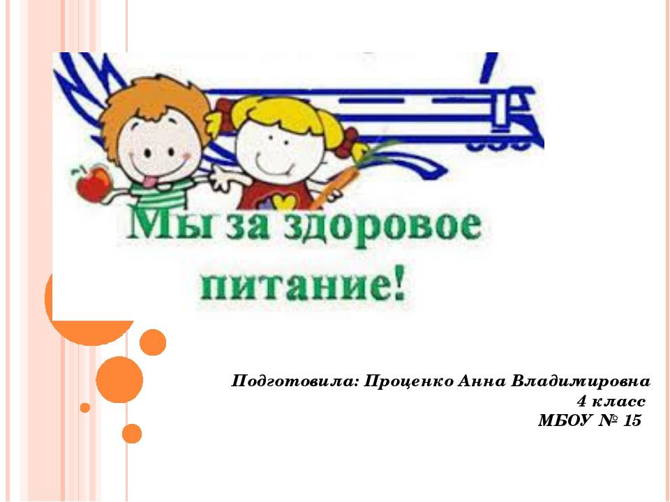 Подготовила: Проценко Анна Владимировна 4 класс МБОУ № 15