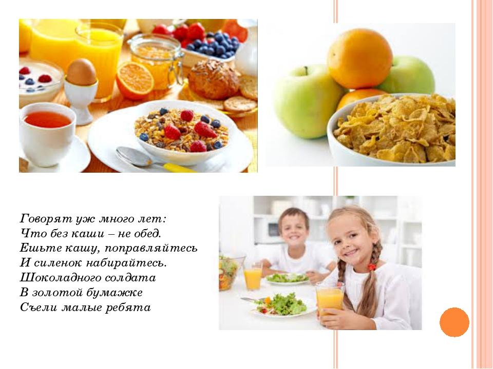 Говорят уж много лет: Что без каши – не обед. Ешьте кашу, поправляйтесь И сил...