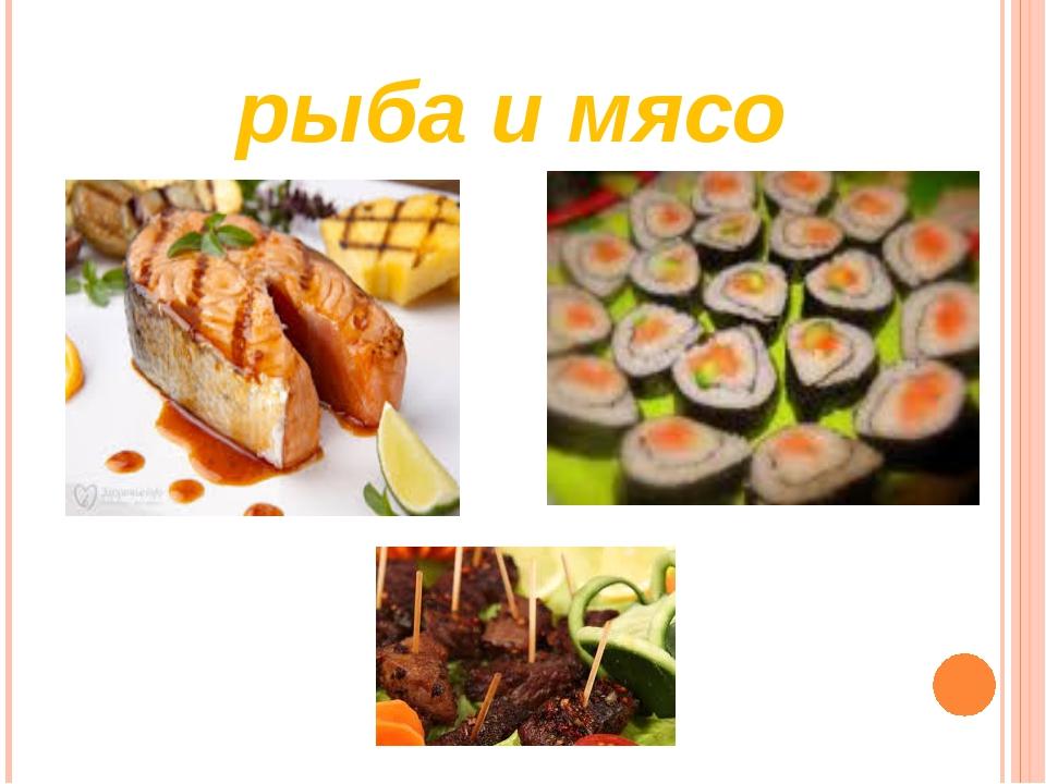 рыба и мясо