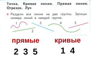 2 3 5 1 4 прямые кривые