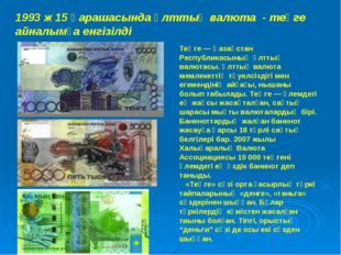 Теңге — Қазақстан Республикасының ұлттық валютасы. Ұлттық валюта мемлекеттің