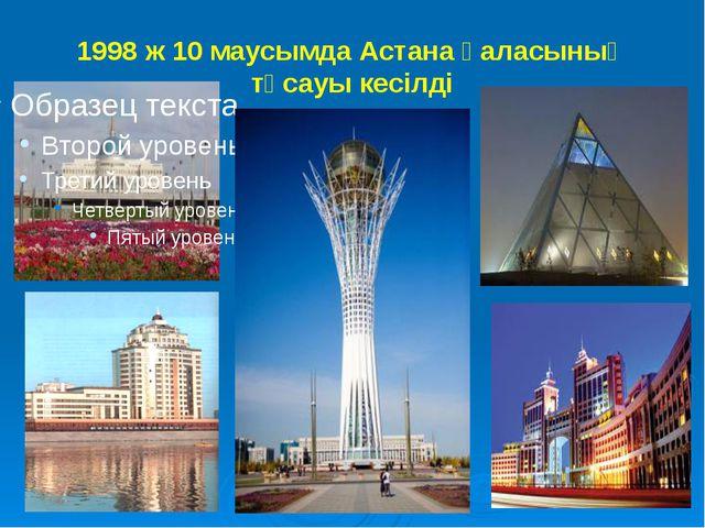 1998 ж 10 маусымда Астана қаласының тұсауы кесілді