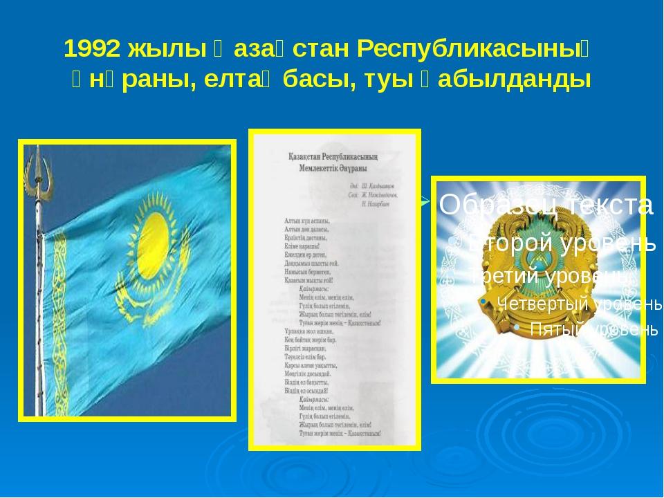 1992 жылы Қазақстан Республикасының әнұраны, елтаңбасы, туы қабылданды