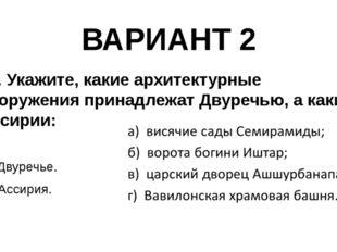 ВАРИАНТ 2 12. Укажите, какие архитектурные сооружения принадлежат Двуречью, а