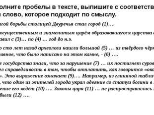 13. Заполните пробелы в тексте, выпишите с соответствующим числом слово, кото