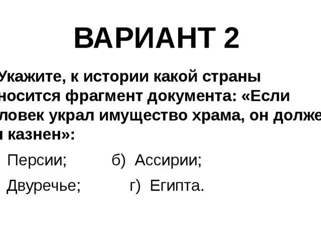 ВАРИАНТ 2 6. Укажите, к истории какой страны относится фрагмент документа: «Е...