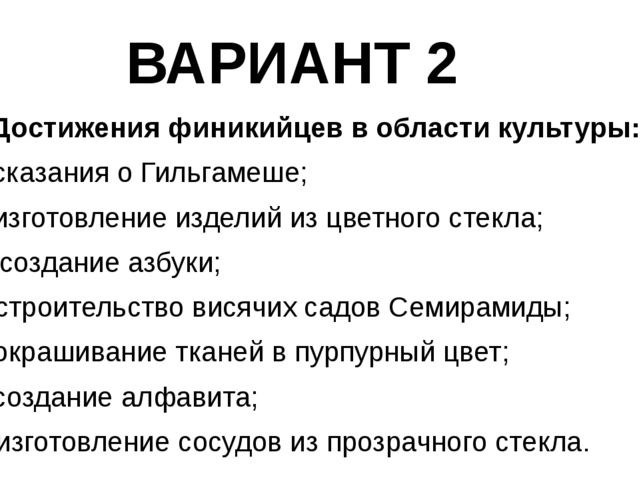ВАРИАНТ 2 7. Достижения финикийцев в области культуры: а) сказания о Гильгаме...