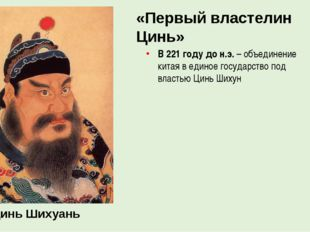 «Первый властелин Цинь» Цинь Шихуань В 221 году до н.э. – объединение китая в