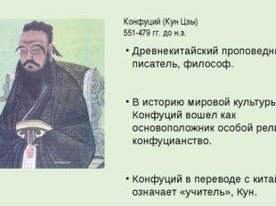 Конфуций (Кун Цзы) 551-479 гг. до н.э. Древнекитайский проповедник, писатель,