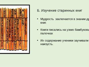 Б. Изучение старинных книг Мудрость заключается в знании древних книг. Книги