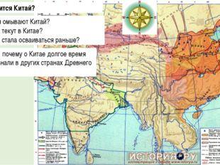 Где находится Китай? Какие моря омывают Китай? Какие реки текут в Китае? Кака