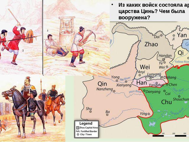 Из каких войск состояла армия царства Цинь? Чем была вооружена?