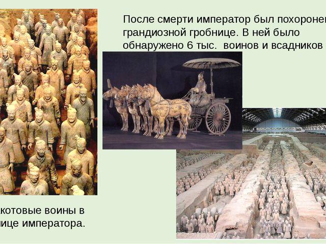 После смерти император был похоронен в грандиозной гробнице. В ней было обнар...