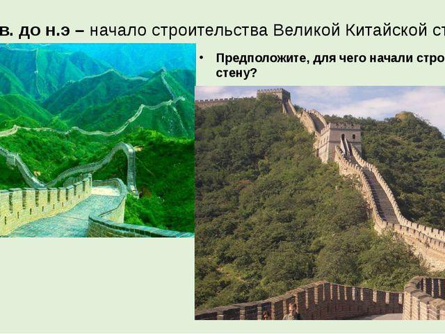 Предположите, для чего начали строить стену? III в. до н.э – начало строитель...