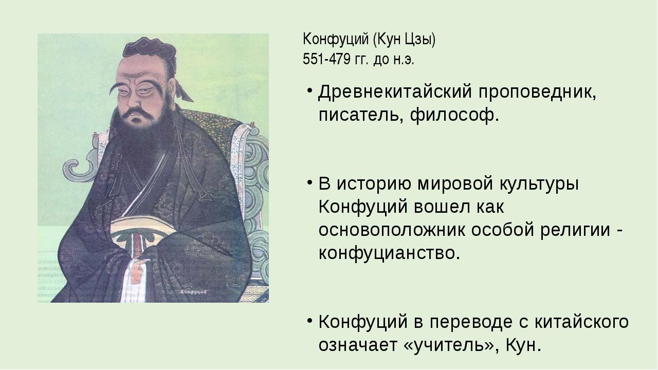Конфуций (Кун Цзы) 551-479 гг. до н.э. Древнекитайский проповедник, писатель,...