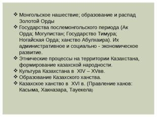 Монгольское нашествие; образование и распад Золотой Орды Государства послемо