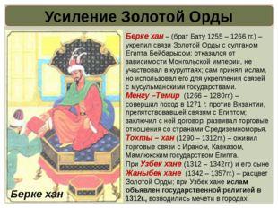 Усиление Золотой Орды Берке хан – (брат Бату 1255 – 1266 гг.) – укрепил связи
