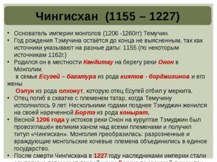 Чингисхан (1155 – 1227) Основатель империи монголов (1206 -1260гг) Темучин. Г