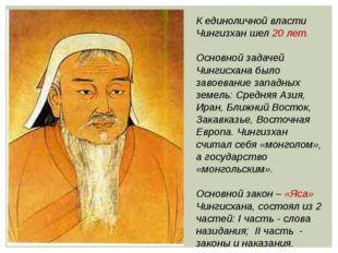 К единоличной власти Чингизхан шел 20 лет. Основной задачей Чингисхана было