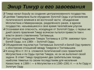 Эмир Тимур и его завоевания Тимур начал борьбу за создание централизованного