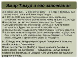 Эмир Тимур и его завоевания В сражениях( 1391 – у р.Кундузчи; 1395г – на р.Т
