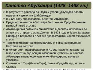 Ханство Абулхаира (1428 -1468 гг.) В результате распада Ак Орды и усобиц джуч