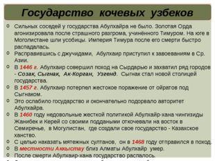 Государство кочевых узбеков Сильных соседей у государства Абулхайра не было.