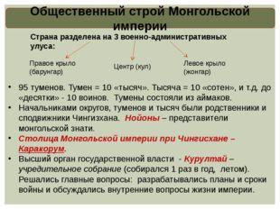 Общественный строй Монгольской империи Страна разделена на 3 военно-администр