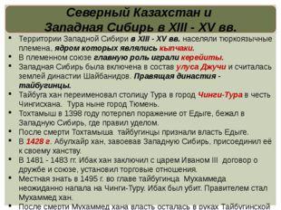 Северный Казахстан и Западная Сибирь в XIII - XV вв. Территории Западной Сиби