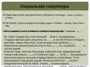Социальная структура. Представителями верховной власти являлись чингизиды - х