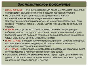 Экономическое положение Конец XIII века – начинает возрождаться после монголь