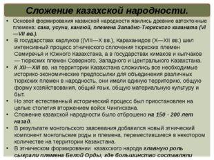 Сложение казахской народности. Основой формирования казахской народности явил
