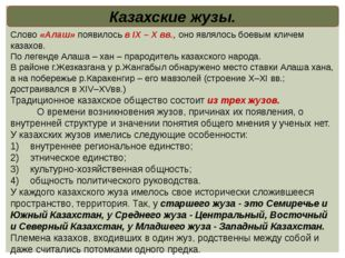 Казахские жузы. Слово «Алаш» появилось в IX – X вв., оно являлось боевым клич