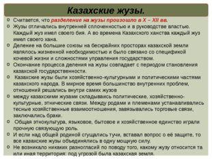 Считается, что разделение на жузы произошло в X – XII вв. Жузы отличались вну