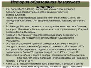 История образования Казахского ханства. Хан Барак (1423-1428 гг.) - последний