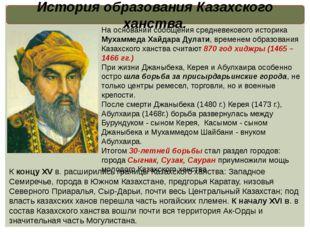 История образования Казахского ханства. На основании сообщения средневекового