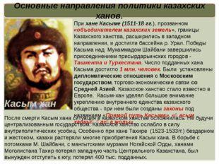 Основные направления политики казахских ханов. При хане Касыме (1511-18 гг.),