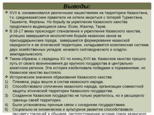 Выводы: XVII в. ознаменовался различными нашествиями на территорию Казахстана