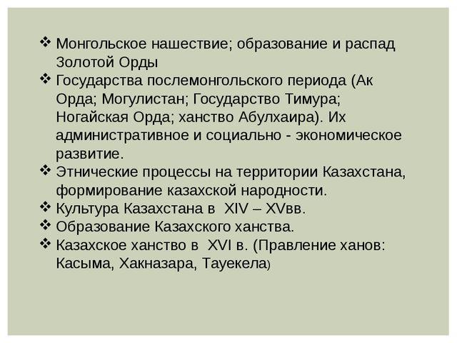 Монгольское нашествие; образование и распад Золотой Орды Государства послемо...
